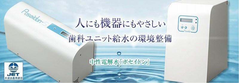 中性電解水生成装置(ポセイドン)
